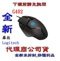 送鼠墊《巨鯨網通》全新公司貨@ Logitech 羅技 G402 電競有線光學滑鼠