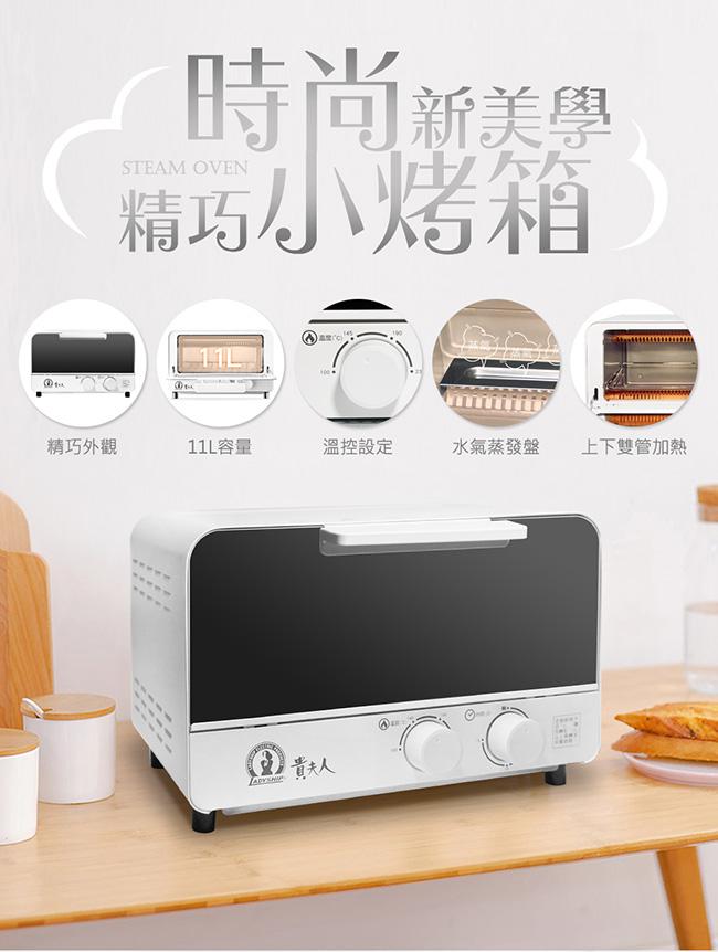 特賣【貴夫人】11公升蒸氣烤箱 LS-KZ501 (BMLSKZ501)
