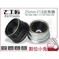 數位小兔【七工匠 7artisans 25mm F1.8 大光圈定焦鏡頭】手動對焦 SONY E接環 Fuji