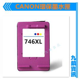 CANON CL-746XL 746 彩色環保墨水匣MG2470 MG2570 MG297