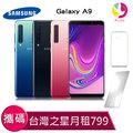 三星 Galaxy A9 攜碼至台灣之星 4G上網吃到飽 月繳799手機$6990元 【贈9H鋼化玻璃保護貼*1+氣墊空壓殼*1】