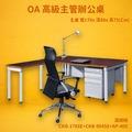 高級 辦公桌 鋁合金圓柱桌腳 CKB-1788E 主桌+ CKB-9045E側桌 胡桃木+ AP-40S活動櫃 /組