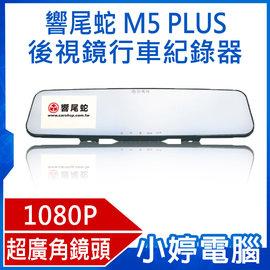 【小婷電腦*行車紀錄器】全新免運 送32G記憶卡 響尾蛇 M5 PLUS高畫質後視鏡行車紀錄器