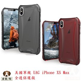 美國軍規 UAG iPhone XS Max 全透保護殼