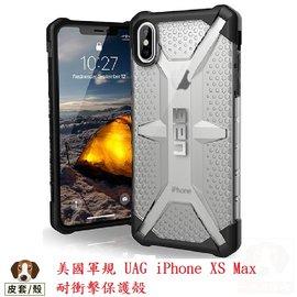 美國軍規 UAG iPhone XS Max 耐衝擊保護殻