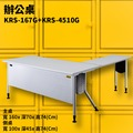 KRS-167G+KRS-4510G 辦公桌 主桌+側桌 灰桌板+銀桌腳 補習班 書桌 電腦桌 工作桌 洽談桌 萬用桌