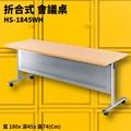 HS-1845WH 白櫸木折合式會議桌+銀框架 摺疊桌 補習班 書桌 電腦桌 工作桌 展示桌 洽談桌 萬用桌