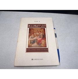 【考試院 書】《西方古典詩學與美學- 》ISBN:753363635X│安徽教育出版│張安