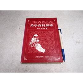 ~考試院 書~~中國古典小說美學資料匯粹~│大安出版│孫遜│七成新 B11I55
