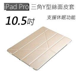 現貨 Apple iPad Pro 2017/ iPad Air3 2019 10.5吋絲紋Y型三角折疊保護皮套