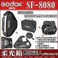 【數位達人】GODOX 神牛 SF-8080 柔光箱 柔光罩 Bowens卡口 80x80cm / 閃光燈用