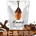 CHOCOVIA杏仁果巧克力120g
