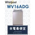 惠而浦 16公斤洗衣機  WV16ADG