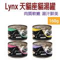 ★買6送一【Lynx 天貓座】貓湯罐 160g 【單罐裝】-狗族文化村