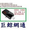 送吊繩《巨鯨網通》SanDisk SDDD2 128G Ultra USB3.0 雙用隨身碟 128GB OTG
