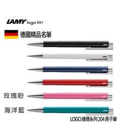 德國 LAMY logo M+ 連環系列  原子筆 4色可選 精美禮盒 畢業禮物