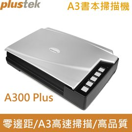 Plustek OpticBook A300 Plus A3尺寸書本掃描器