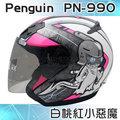 Penguin PN-990 安全帽 | 23番 海鳥牌 PN990 白桃紅小惡魔 3/ 4罩 半罩 安全帽 內襯全可拆洗