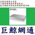 合勤 ZyXEL ES-108A v3 10 / 00M 8埠交換器( 鐵殼 ) 108A
