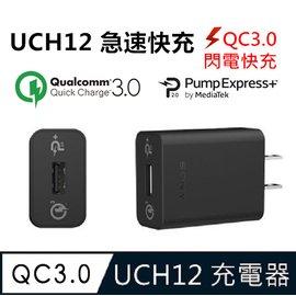 UCH12 UCH~12 旅充 SONY  USB旅行充 充電頭 Quick Charger QC3.0 快充 極速旅充