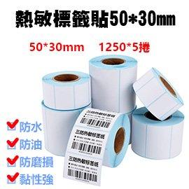 熱敏標籤貼紙50*30mm(5捲) 現貨(ZCPH5)