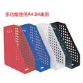 WIP AMF5200(紅)開放方孔雜誌盒