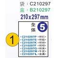 【1768購物網】鶴屋 1格 (5號) 彩色電腦標籤貼紙 15張/盒(B210297) 三用貼紙 (Herwood)