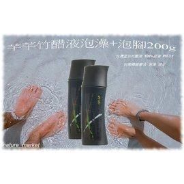 芊芊竹酢液泡澡/ 浸足200g*1瓶 ( 100%台灣孟宗竹醋液 PH 3.1 ) (加購品每瓶只要160元)