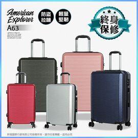 【振興享福利】29吋 行李箱 American Explorer 美國探險家 【福利品】旅行箱 A63