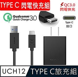 UCH~12 極速旅充組 SONY  USB充 TYPE C充電傳輸線 Quick Charger QC3.0 閃電快充頭