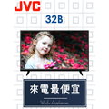 【網路3C館】原廠經銷,優惠免運【來電詢價再給折扣】JVC 瑞軒VIZIO 32吋液晶電視 液晶顯示器 JVC 32B