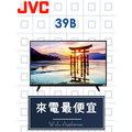 【網路3C館】原廠經銷,優惠免運【來電詢價再給折扣】JVC 瑞軒VIZIO 39吋液晶電視 液晶顯示器 JVC 39B