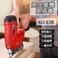 免空壓機 免插電 鋰充電式-422 釘槍
