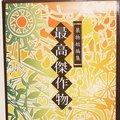 日本和歌山最高傑作物蜜柑