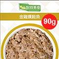 [單罐] 凱特美廚 - (90g) 金雞燻鮭魚 貓咪鮮肉主食罐