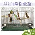 《寵物鳥世界》 HOKA 基本款2尺白鐵鳥籠+塑膠底盤/ 白鐵底盤 不銹鋼 不鏽鋼 摺疊籠 兩尺籠 2呎 白鉄 HK005