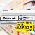 【Panasonic國際牌】LED 18W4呎 T5 支架燈 層板燈 自然光 4000K 一體成型 兩年保固 LGJ5024NLE909