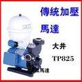@大眾馬達~大井TP-825*1/2HP傳統加壓馬達、沉水泵浦、抽水馬達、高效能馬達、沉水馬達。