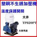 @大眾馬達~大井TP820PT*1/4HP塑鋼不生銹加壓機(一年保固)、沉水泵浦、抽水馬達、高效能馬達、沉水馬達。