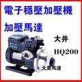 @大眾馬達~大井HQ200 1/4HP電子穩壓加壓機、沉水泵浦、抽水馬達、高效能馬達、沉水馬達。