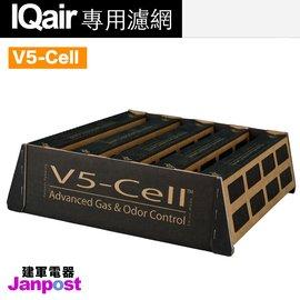 【建軍電器】 V5-Cell 第二層氣體氣味過濾網 iqair healthpro 250