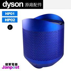 【建軍電器】原廠 Dyson HP02 TP02 TP01 HP01 AM11 空氣濾網(帶殼)