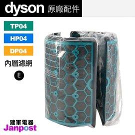 【建軍電器】原廠 Dyson TP04/HP04 活性碳(內層)濾網