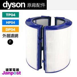 【建軍電器】原廠 Dyson 空氣濾網 TP04/HP04 HEPA 外層濾網