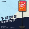 【耀偉】 烤漆鋼管告示牌P7-45BK