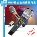 ifive五元素 UM02-2可攜式UHF鋁合金變頻一對二無線麥克風(可調頻段/導覽旅遊 晨操活動)