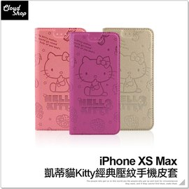 iPhone XS Max Kitty 經典壓紋 手機殼 三麗鷗 正版授權 凱蒂貓 皮套 保護套 手機皮套