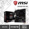 {廣大電腦} MSI B450M PRO-M2 主機板