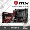 {廣大電腦} MSI B450I GAMING PLUS AC 主機板