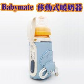~香港品牌~Babymate 移動式溫奶器~辦公室也適用喔~(非加熱器喔~) USB充電~2A電流~